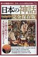 日本の神話<完全保存版>