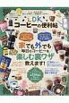 LDKコーヒーの便利帖 便利帖シリーズ26