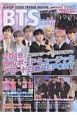 BTS(防弾少年団)完全ガイド K-POP STAR TREND MOOK
