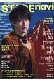 STAGE navi 表紙:横山裕 (32)