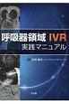呼吸器領域IVR実践マニュアル
