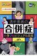 透析患者の合併症カラフルビジュアル図鑑 透析ケア2019夏季増刊