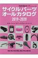 サイクルパーツオールカタログ 2019-2020