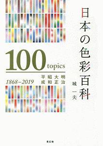 『日本の色彩百科』城一夫