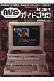 80年代AVGガイドブック