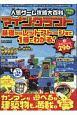 人気ゲーム攻略大百科マインクラフト 基礎からレッドストーンまで1冊でわかる!