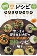 節約 豆レシピ