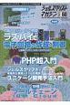 シェルスクリプトマガジン Linux/Unixシステム、プログラミングの総合(60)