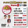 テイチクDVDカラオケ スーパー8 W Vol.6