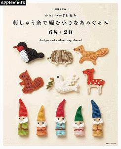 刺しゅう糸で編む小さなあみぐるみ68+20<増補改訂版>