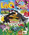 LaQ昆虫ワールド