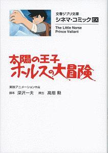 『太陽の王子 ホルスの大冒険 シネマ・コミックEX』高畑勲