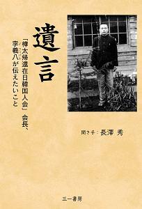 長澤秀『遺言 「樺太帰還在日韓国人会」会長、李羲八が伝えたいこと』