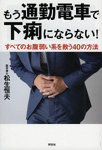 『もう通勤電車で下痢にならない!』松生恒夫