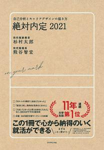 絶対内定 2021