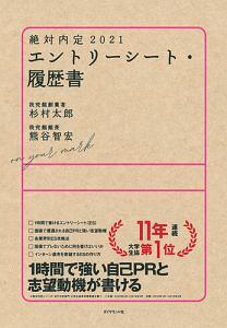 『絶対内定 2021 エントリーシート・履歴書』杉村太郎