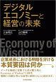 デジタルエコノミーと経営の未来