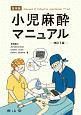 小児麻酔マニュアル<日本版・改訂7版>