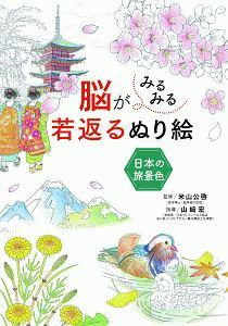 米山公啓『脳がみるみる若返るぬり絵 日本の旅景色』