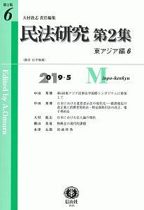 『民法研究 2-6 東アジア編6』大村敦志