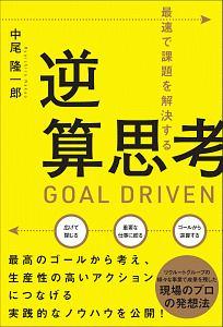 中尾隆一郎『最速で課題を解決する 逆算思考』