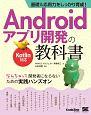 基礎&応用力をしっかり育成! Androidアプリ開発の教科書 Kotlin対応 なんちゃって開発者にならないための実践ハンズオン