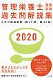 管理栄養士 国家試験 過去問解説集 2020 5年分徹底解説 〈第28回~第32回〉