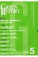 GREEN REPORT 2019.5 全国各地の環境情報を集めたクリッピングマガジン