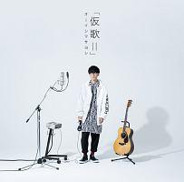 カバーアルバム「仮歌II」