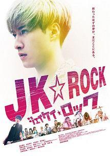 小林亮太『JK☆ROCK』