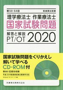 第50-54回 理学療法士・作業療法士 国家試験問題 解答と解説 CD-ROM付 2020