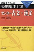 大学入試 短期集中ゼミ センター古文・漢文 2020