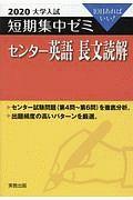 大学入試 短期集中ゼミ センター英語 長文読解 2020