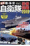 菊池雅之『最新 陸・海・空 自衛隊装備図鑑 2019』