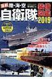 最新 陸・海・空 自衛隊装備図鑑 2019