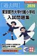 東京都市大学付属小学校 入試問題集 [過去問] 有名小学校合格シリーズ 2020 過去10年間