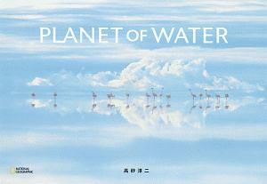 高砂淳二『PLANET OF WATER』