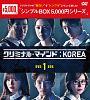 クリミナル・マインド:KOREA DVD-BOX1<シンプルBOX>