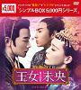 王女未央-BIOU- DVD-BOX1<シンプルBOX>