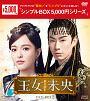 王女未央-BIOU- DVD-BOX2<シンプルBOX>