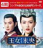 王女未央-BIOU- DVD-BOX3<シンプルBOX>
