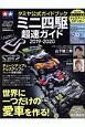 タミヤ公式ガイドブック ミニ四駆超速ガイド 2019-2020