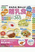 かんたん!あんしん! 離乳食 ベストレシピ365<最新版>