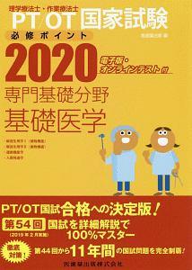 理学療法士・作業療法士 国家試験必修ポイント 専門基礎分野 基礎医学 2020 電子版・オンラインテスト付