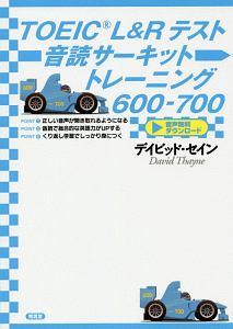 TOEIC L&Rテスト 音読サーキット トレーニング600-700