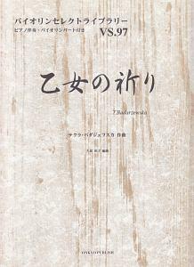 久保祐子『乙女の祈り/テクラバダジェフスカ作曲 ピアノ伴奏・バイオリンパート付き』