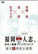 福岡人志、松本×黒瀬アドリブドライブ 第6弾 春の太宰府を満喫