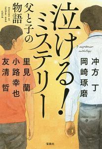 友清哲『泣ける!ミステリー 父と子の物語』