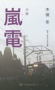木俣冬『小説 嵐電』