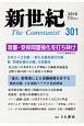 新世紀 2019.7 The Communist(301)